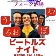 8月25日、うろおぼえビートルズナイト!!