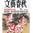 文芸春秋 2月号