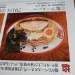 2017・9・20(水)…「函館麺や 一文字」@岡山高島屋「塩ラーメン」