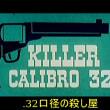 「.32口径の殺し屋」1967年