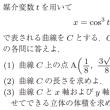 国立私立大学・医学部・合否判定・実戦模試・数学 7