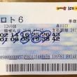 2018/03/15 ロト6