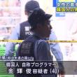 世田谷のコンビニで22日未明に起きた殺人未遂事件の犯人 金 輝俊(韓国人)は、ツイッターで「全ての日本人を大量虐殺する」と宣言していた