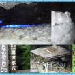 星空のナイトツアー(信州・富士2泊3日の旅)