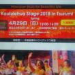 4/29 鶴見駅西口広場でフライベント【Kaululehua Stage 2018 in Tsurumi Spring】