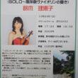 イトーヨーカ堂南大沢店  イベント出店