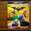 『レゴ(R)バットマン ザ・ムービー<4K ULTRA HD&3D&2D』 購入