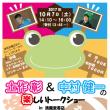 【内容本決まり!】「土作彰&中村健一の楽しいトークショーin清風堂書店」の楽しいポスターができました!