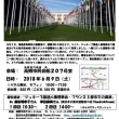 ジュネーブ国連人権理事会報告会in大阪府高槻市
