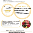 情報です! 「島根大学医学部附属病院」 様より  緩和ケア地域連携カンファレンス(1/23)の開催について