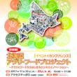 北海道アグリ・フードプロジェクト開催のご案内!