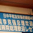 中国より李克強首相歓迎会に参加して~日本が中国が誰もが望んだこの日