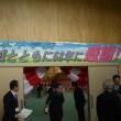 森本中学校 閉校式