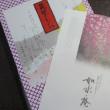 """福岡県 筑紫菓匠 如水庵 """"筑紫もち"""""""