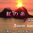★おすすめ新曲紹介!♬・紅の糸/西崎 緑//kazu宮本