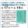 地域みっちゃく生活情報誌「なちゅら3」月号に新選組イベントが紹介されました