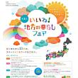「いいね!地方の暮らしフェア」も開催されている東京都豊島区池袋エリアです。