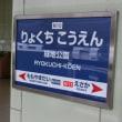 09/12: 駅名標ラリー2018GW大阪ツアー#20: 千里中央~緑地公園 UP