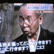 3月6日北小岩スーパー堤防テレビ朝日で放映 ①