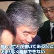 福田淳一事務次官辞任!でっち上げと開き直るも、セクハラ相手はテレビ朝日の女性記者だった!