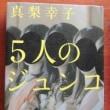 「5人のジュンコ」真梨幸子