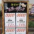 毎週恒例火曜日豚肉3割引の日!(`・ω・´)