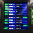 長崎空港 表示板