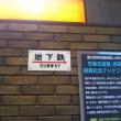方向幕車発見@新宿