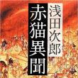 「赤猫異聞」 浅田次郎著 新潮社