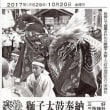 三所神社秋季例大祭(川崎獅子太鼓保存会)2017.10.19