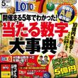 「ロト・ナンバーズ当選倶楽部」5月号 本日5日(木)発売!