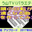 【音楽その7】[頭の回転が速くなる曲を作ってみた]【う山TV(バラエティ)】[2017年8月1...