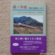 《鉄道資料》「篠ノ井線 信州の東西をつなぐ」