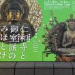 仁和寺ー上野展示会