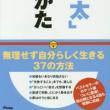 けやき新聞8月本のひろば掲載書籍