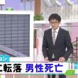 窓ふき作業の男性(44)転落死 函館