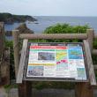 6月3日 和歌山観光1日目・・・串本大島