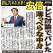 安倍 テレビ討論でバレれた薄っぺらな中身/錯乱答弁を連発!・・・日刊ゲンダイ