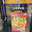 【ミニストップ】夏の定番!ハロハロ食べに高松へ!