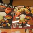 油淋鶏定食@から好し(金沢森戸)