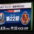 【J1】横浜vs名古屋「航路変更」@日産