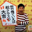 ☆ 2019 ☆ 2/ 11 ~ 2/17  の 開運たなくじ