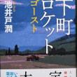 1534話 [ 「下町ロケット・ゴースト」を読み終えて 1/? ] 8/16・木曜(雨・曇)