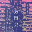 生駒聖天「お彼岸万燈会(まんとうえ)」さんどう祭り/9月22日(土)~23日(日)開催!(2018 Topic)