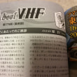 About V・H・F  最終回
