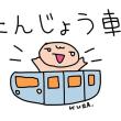 1月20日「乗車」