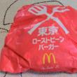 マックの東京ローストビーフバーガーを食べた
