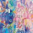 2018/05/16(水)尼崎 tora