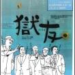 ドキュメンタリー映画「獄友」 熊谷上映会6月9日
