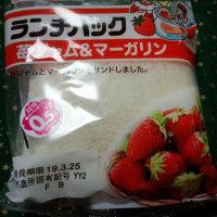 ランチパック・苺ジャム&マーガリン